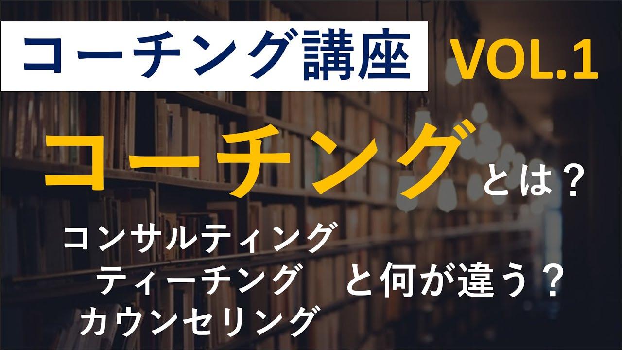 コーチング講座 VOL.1 - コーチングって何?