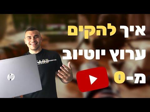 (איך להתחיל ולהקים ערוץ יוטיוב מ0 - ואיך לעלות עוקבים ביוטיוב (איך להגיע ל1000 מנויים ביוטיוב