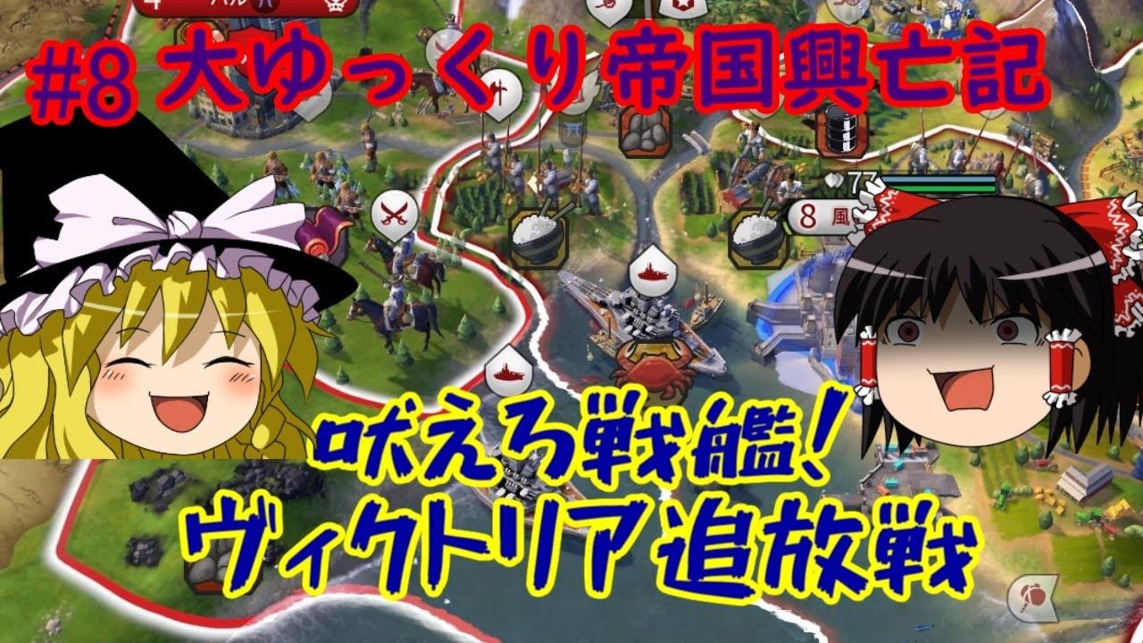 [ゆっくり実況]PS4 Civ6 #8島国から世界を統べるぞぃ!