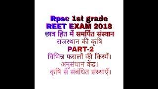 राजस्थान की कृषि। PART-2। फसलों के प्रकार।  फसलों की किस्में। कृषि संस्थाएँ। Rpsc 1st grade । REET ।