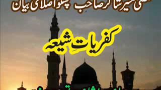 MUFTI MUNIR SHAKER SAHB (PASHTO ISLAHI BAYAN) KUFRIYAT E SHIA