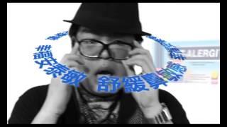 廣告視頻 2011 幸福安泰敏