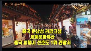 """중국 운남성 """"려강고성"""" 세계문화유산 중국 여행지 선호…"""