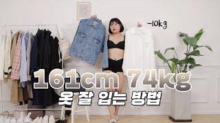 [통통 캐주얼] 뚱뚱해서 옷 못 사요? 옷장템 25개로…