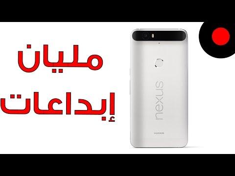 كل شئ عن هواوي نيكسوس 6 بي Huawei Nexus 6P