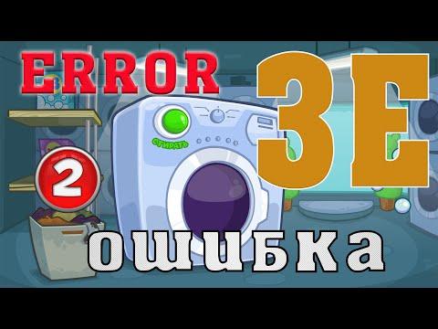 Ремонт стиральной машинки не крутит двигатель ошибка 3E