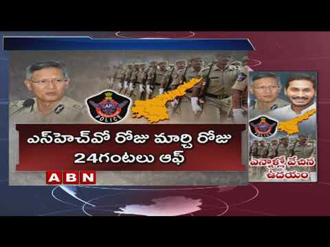 AP Police To Get Weekly Offs From Today | ABN Telugu