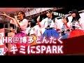 HR(エイチアール) ♪キミにSPARK/HR@博多どんたく博多駅本舞台 2016.5.3(QBC)