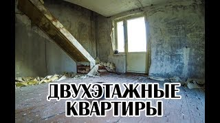 Припять двухуровневые квартиры, заброшенные с 1986 года