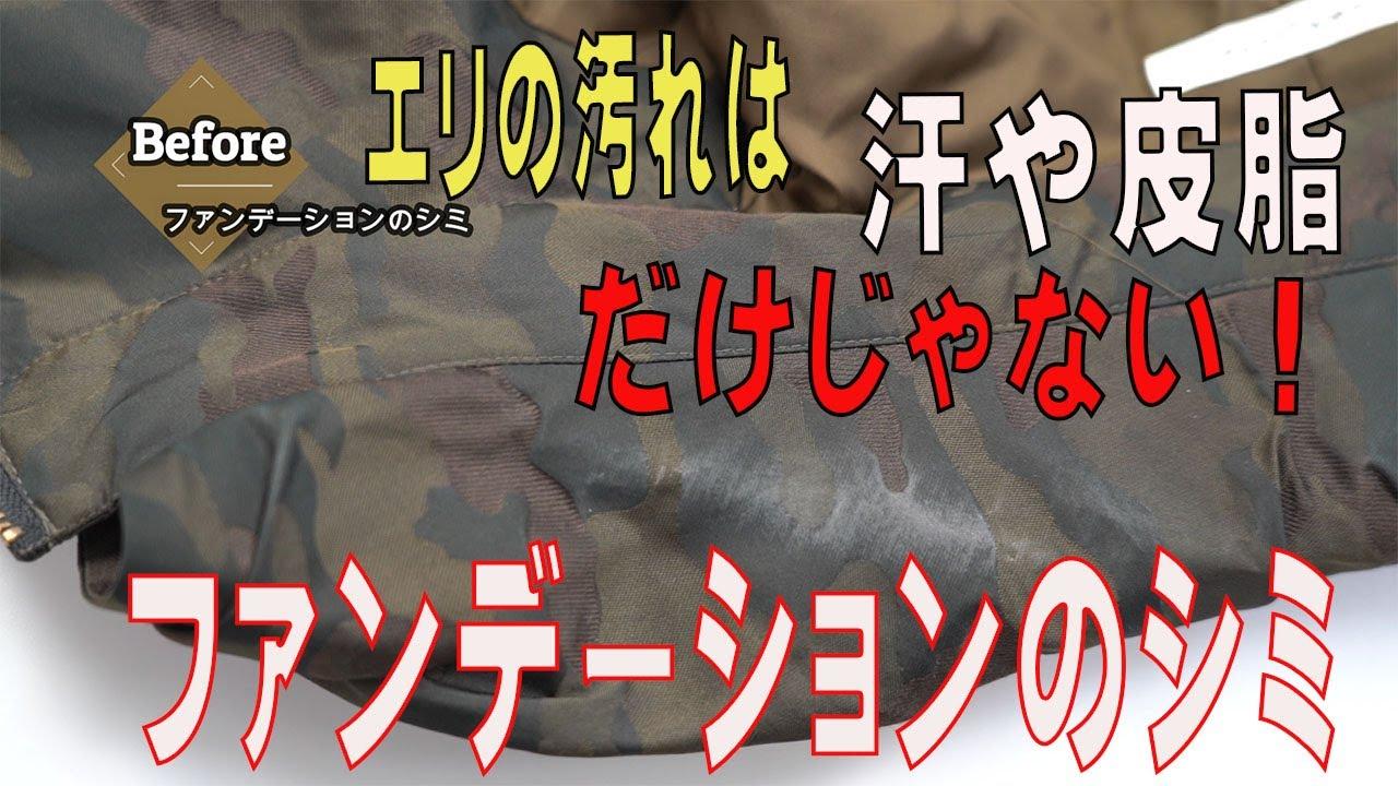 エリの汚れは皮脂や汗だけじゃない ファンデーションのシミ コートの染み抜き事例