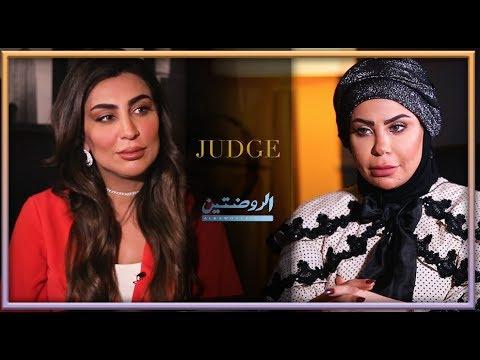 شمس - (JUDGE)