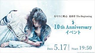 【ライブ配信】5月17日(月)20:00開演「るろうに剣心 最終章 The Beginning」10thアニバーサリーイベント