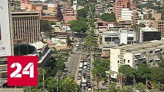 Власти Венесуэлы предотвратили рождественский теракт - Россия 24