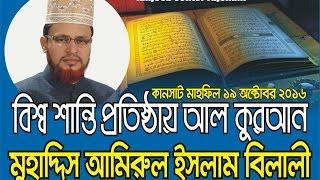 বিশ্ব শান্তি প্রতিষ্ঠায় আল-কুরআন । একটি ঐতিহাসিক বক্তব্য New Bangla waz- 2017 by Amirul Islam Belali