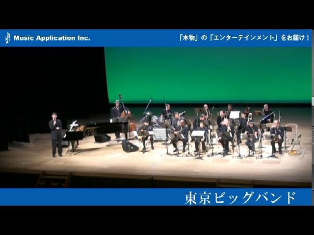 TOKYO BIG BAND 公演ダイジェスト