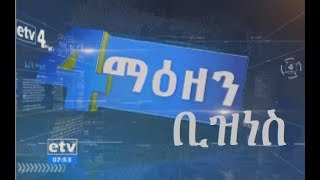 #EBC ኢቲቪ 4 ማዕዘን  ቢዝነስ የቀን 7 ሰዓት ዜና - ሰኔ 11/2010 ዓ.ም