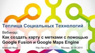 запись вебинара «Как создать карту с метками с помощью Google Fusion и Google Maps Engine»
