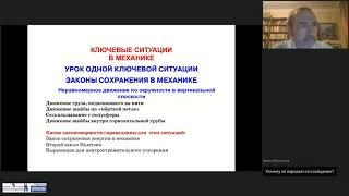 Лекция 3. Обучение решению задач по законам сохранения, статике и гидростатике