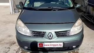 Газов инжекцион на Renault Scenic 1.6 112ks 2005 - King MP48 OBD  Кинг България ЕООД