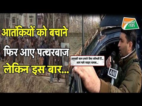 जब आतंकियों को बचाने आए पत्थरबाज तो देखिए क्या हुआ ?  Bharat Tak