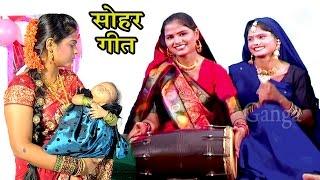 सोहर गीत काहे को रोवेला ललनवा Bhojpuri Sohar Song | Sohar Geet Hindi