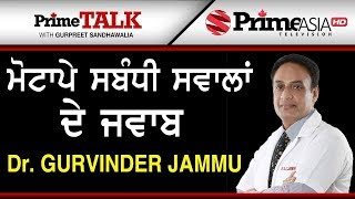 Prime Talk (314) || Dr. Gurvinder Jammu || Answers to Obesity Questions