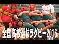 全国高校選抜ラグビー 東福岡 VS 函館ラ・サール 2016
