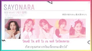 [THAISUB] RED VELVET (레드벨벳) - Sayonara (さよなら) Lyrics #IZซับไทย