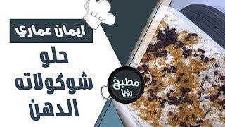 حلو شوكولاته الدهن بالبسكوت - ايمان عماري