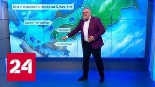 """Смотреть видео """"Погода 24"""": на Русскую равнину пробивается фронт ненастного циклона - Россия 24 онлайн"""