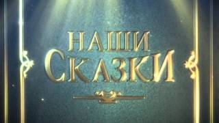 "Disney Channel Russia - ""Our Tales"" block idents"