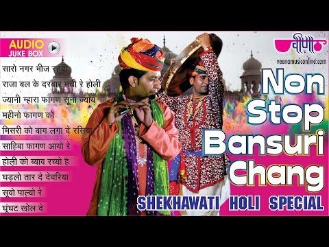 NonStop Holi Songs 2017 | Bansuri Chang Special Audio Jukebox | Top 10 Rajasthani Holi Songs