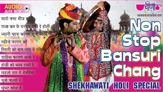 NonStop Holi Songs 2016 | Bansuri Chang Special Audio Jukebox | Top 10 Rajasthani Holi Songs