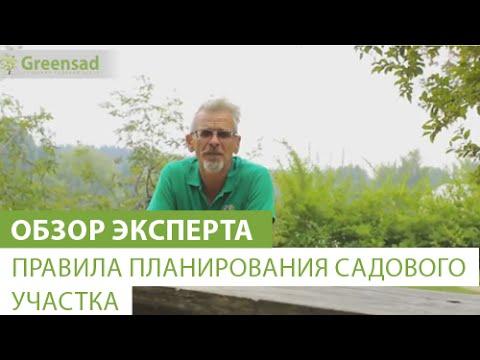 Правила планирования садового участка