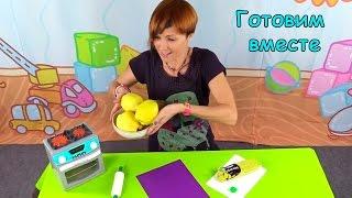 Детская передача 'Готовим Вместе' - Пирожки  из Play Doh