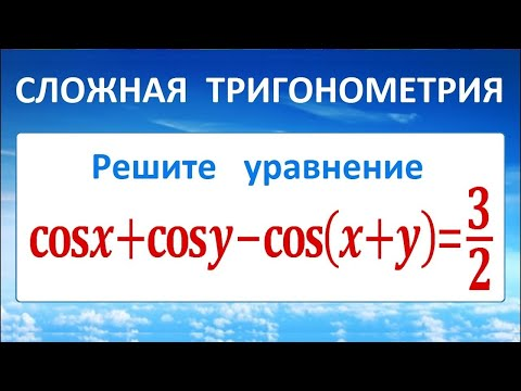 Сложная тригонометрия Cosx+cosy-cos(x+y)=3/2