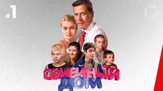 Смотреть сериал Семейный дом (1 серия) (2010) сериал онлайн