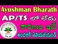AYUSHMAN BHARAT TELANGANA   AYUSHMAN BHARAT ANDHRA PRADESH   ayushman eligibility