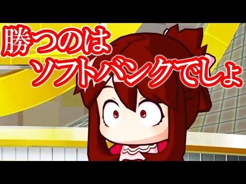 【日本シリーズ】念願の日本一を達成するためにソフトバンクを倒すべし!【パワプロ,ましゅるむ】