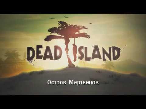 DEAD ISLAND - Полнометражный фильм