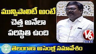 Puvvada Ajay Speaks On New Municipal Bill In TS Assembly | V6 News