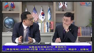 박근혜 대통령 풍자 누드화 손괴사건 결심공판 피고인 심동보 최후진술'