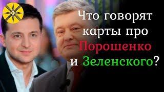 Что говорят карты про Порошенко и Зеленского?