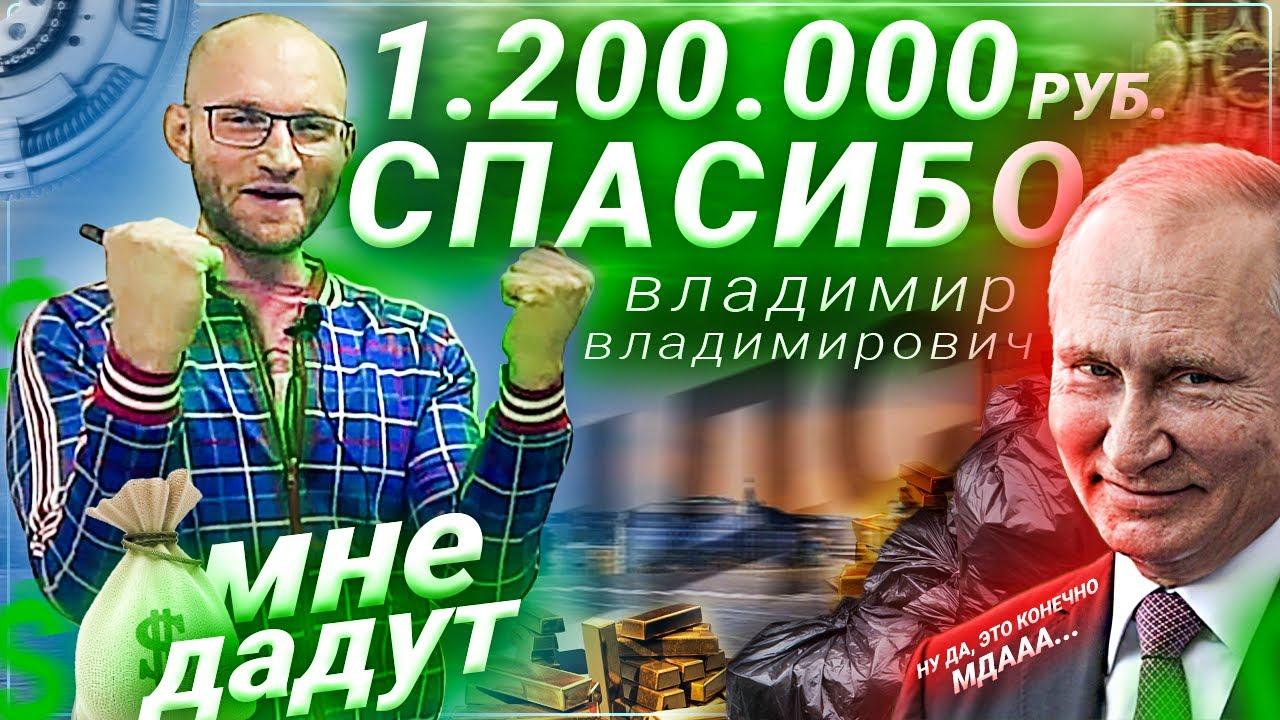 ПУТИН ДАЛ МНЕ 1 200 000 РУБЛЕЙ И СНИЗИЛ НАЛОГИ! / ОЧЕРЕДНОЕ ОБРАЩЕНИЕ ПУТИНА