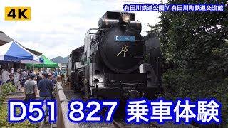 44年ぶりに走行 D51-827 乗車体験 有田川鉄道公園【4K】