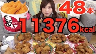 Kinoshita Yuka [OoGui Eater] 4 Buckets of KFC, 48 Pieces of Chicken!!