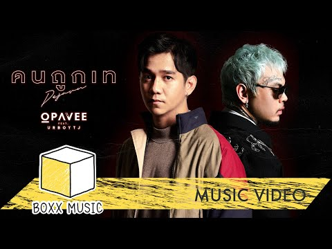คนถูกเท (DEJAVU) - O PAVEE Feat.UrboyTJ  [ Official MV ]