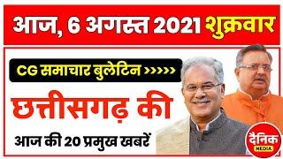 Chhattisgarh Samachar : 02 August 2021, Chhattisgarh News, CG News, CG Latest News Today, IBC 24 CG