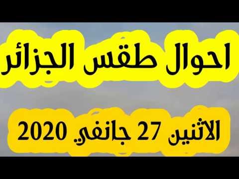 Algeria weather Monday 27 January  2020