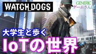 情報セキュリティをちょっと知ってる大学生と行くWatch_Dogs【GENERICゲームさんぽ】